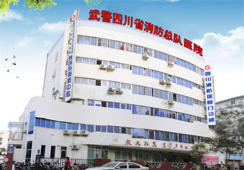 武警四川省消防总队医院健康体检中心