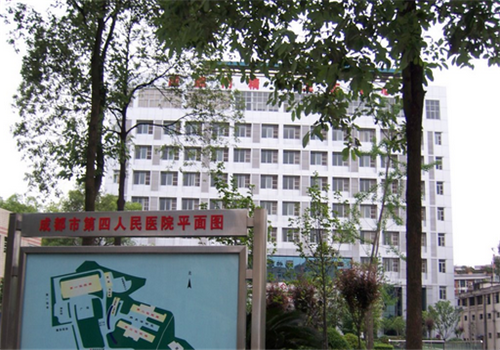 四川省第四人民医院体检中心