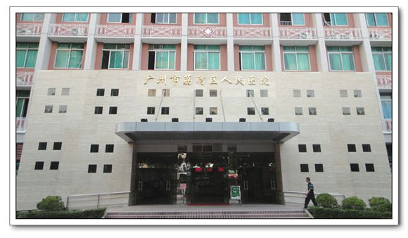 广州荔湾区人民医院体检中心