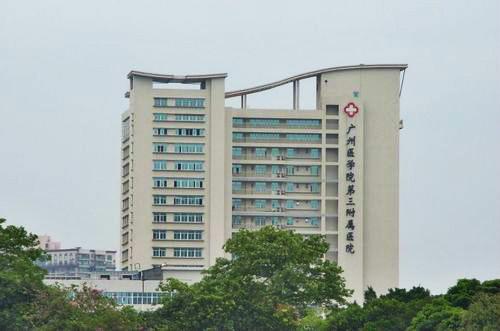 (广医三附院体检中心)广州医学院第三附属医院体检中心