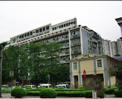 广医一院(广州医学院第一附属医院)体检中心