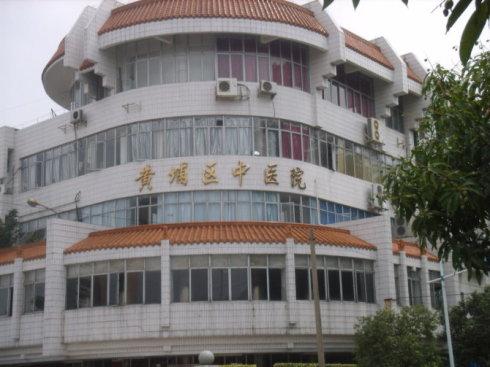 广州黄浦区中医体检中心