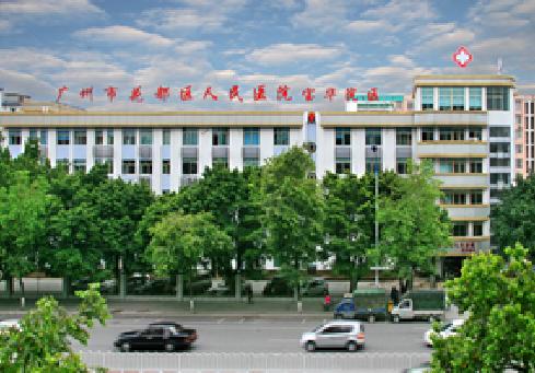 廣州花都區人民醫院體檢中心