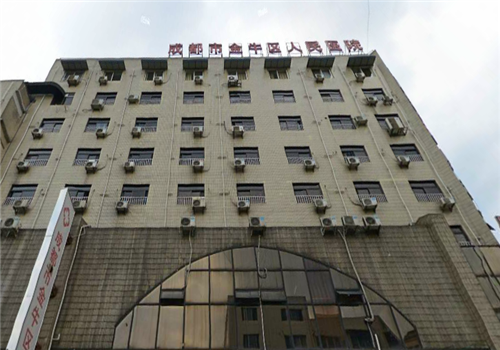 成都金牛区人民医院体检中心