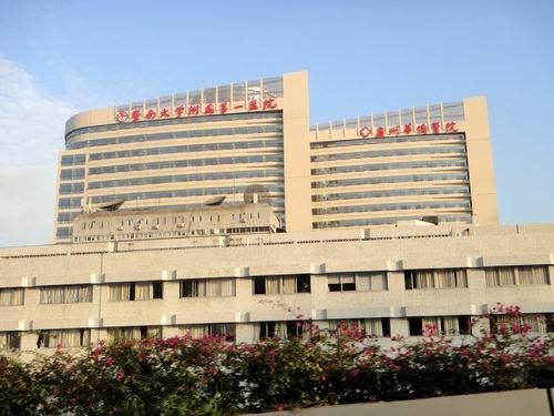 暨南大學附屬第一醫院體檢中心
