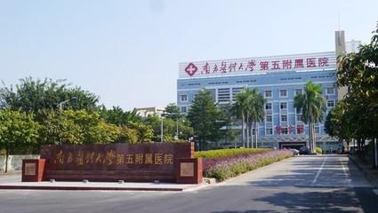 廣州南方醫科大學第五附屬醫院(從化市中心醫院)體檢中心
