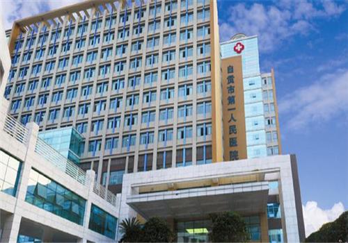 自贡第一人民医院体检中心