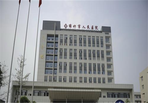 绵竹人民医院体检中心