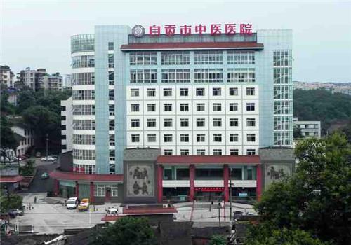 自贡中医医院体检中心