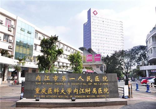内江第一人民医院体检中心