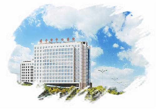 遂宁中心医院体检中心