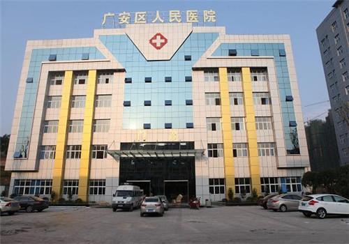 广安人民医院体检中心