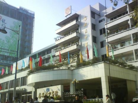广州番禺区中医院体检中心