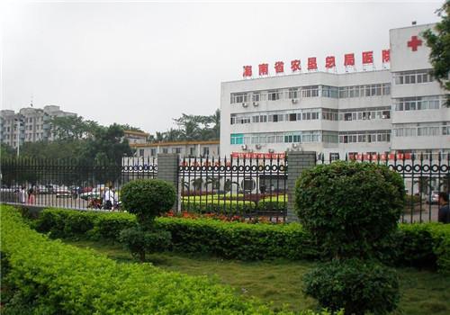 海南省农垦总医院体检中心