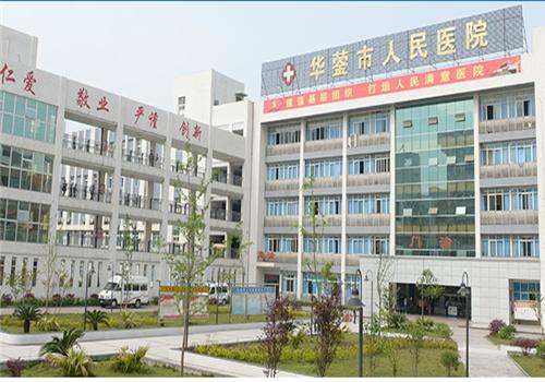 华蓥人民医院体检中心