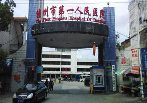 儋州第一人民医院体检中心
