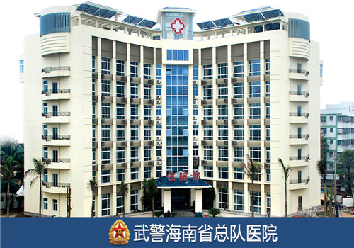 海南武警总队医院体检中心