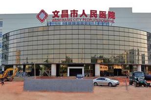 文昌人民医院体检中心