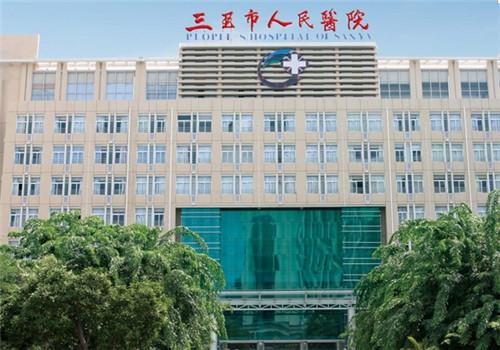 三亚人民医院体检中心