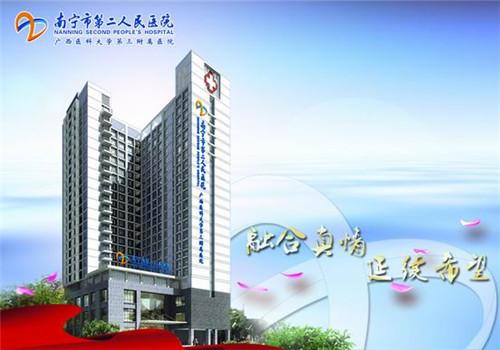 南宁第二人民医院体检中心