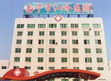 南宁江岭医院体检中心