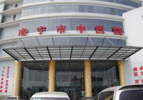 南宁市中医院体检中心