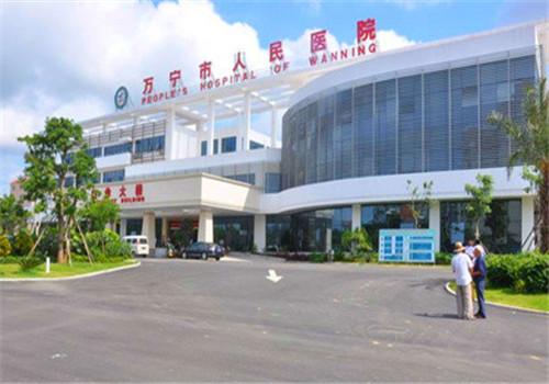 万宁人民医院体检中心