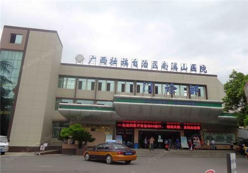 南溪山医院体检中心