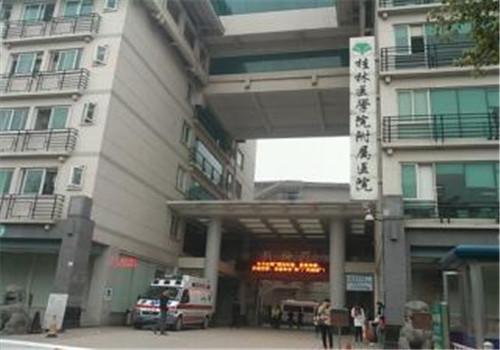 桂林医学院附属医院体检中心