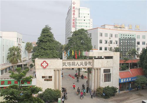 武鸣县人民医院体检中心