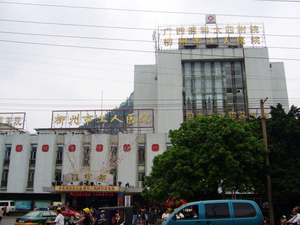 柳州工人医院体检中心