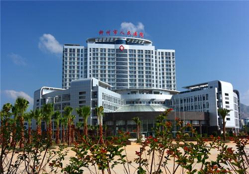 柳州人民医院体检中心