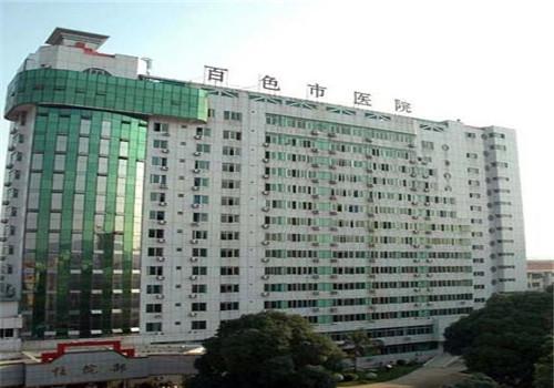 百色人民医院体检中心