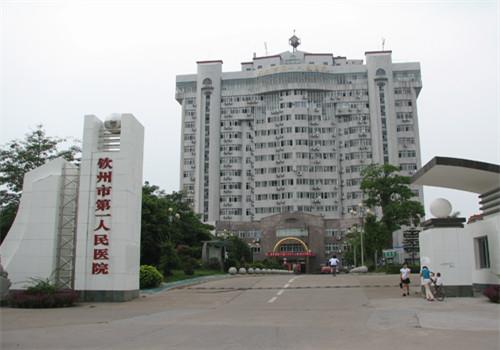 钦州市第一人民医院体检中心