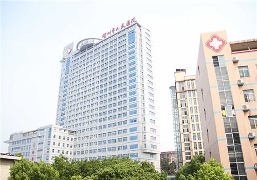 贺州人民医院体检中心