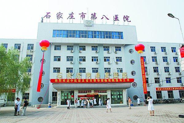 石家庄第八医院体检中心