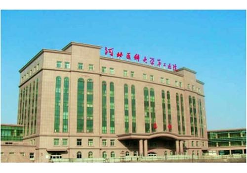 河北医科大学第二医院体检中心