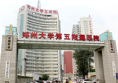 郑州大学附属第五医院体检中心
