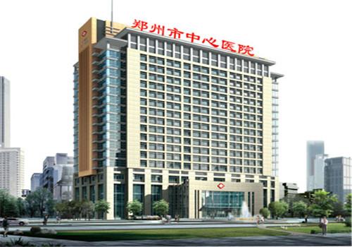 郑州中心医院体检中心