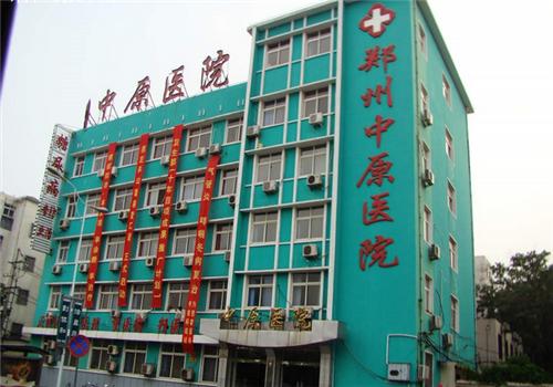 郑州中原医院体检中心