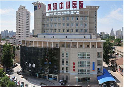 黄河中心医院体检中心