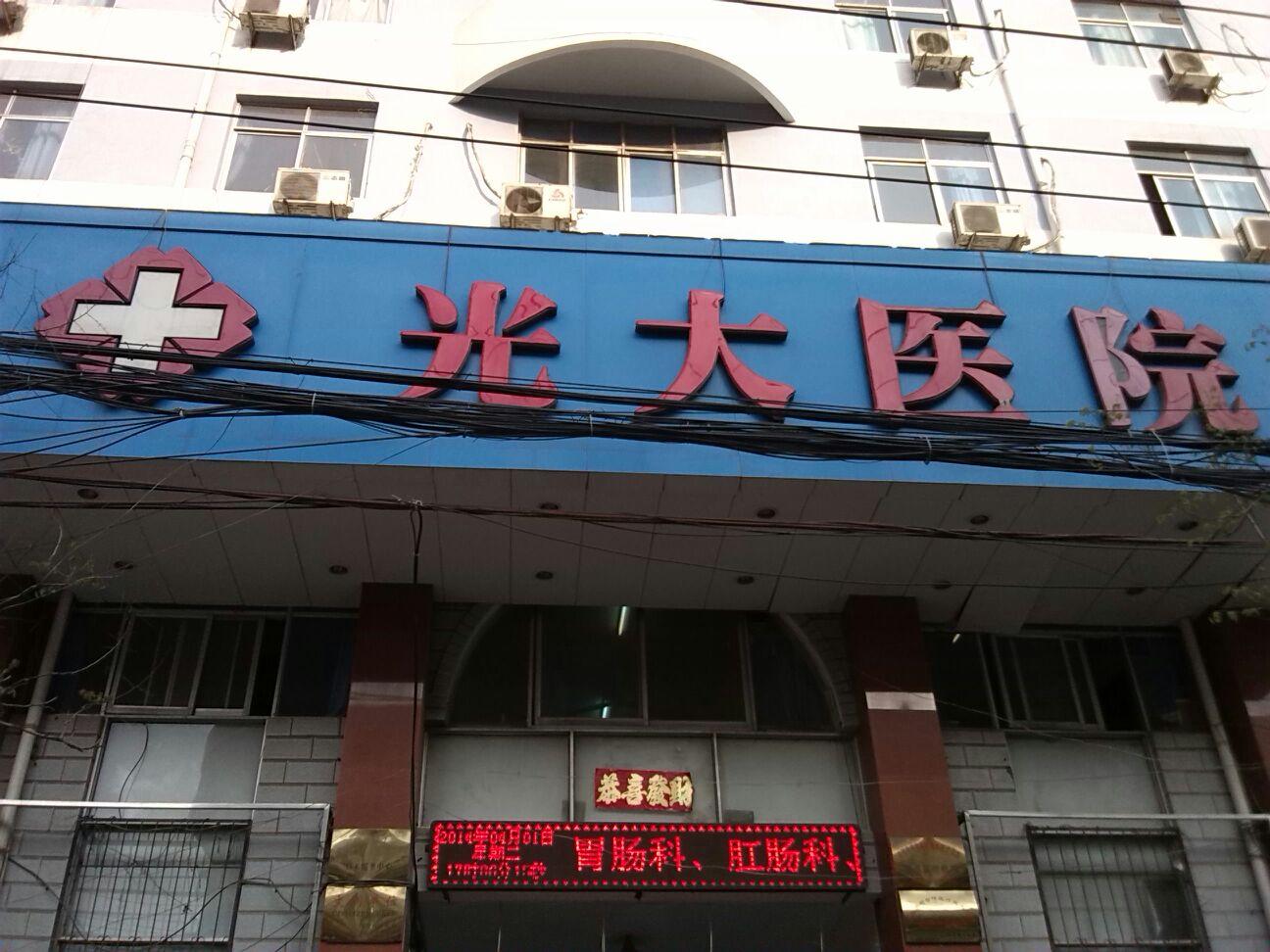 开封光大医院体检中心
