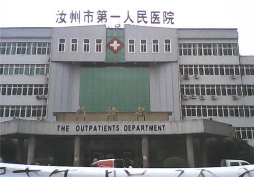 汝州第一人民医院体检中心