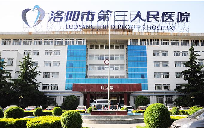 洛阳第三人民医院体检中心