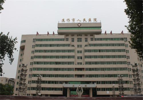 焦作人民医院体检中心