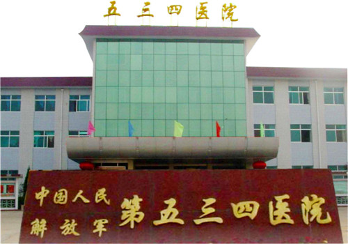 洛阳534医院体检中心