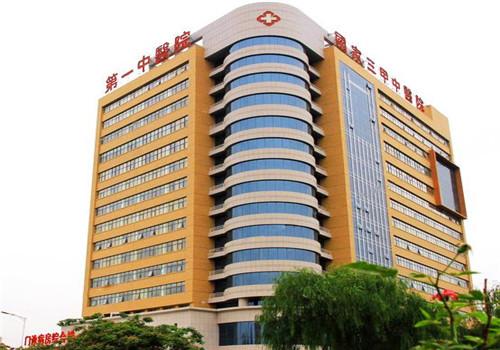 洛阳第一中医院体检中心