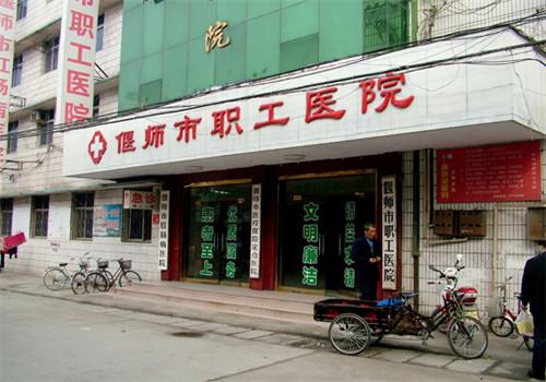 偃师职工医院体检中心