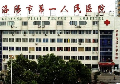 洛阳第一人民医院体检中心