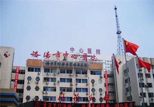 洛阳中心医院体检中心